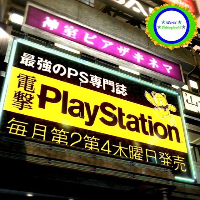 La pubblicità dentro ai videogiochi.  #yakuza5  #pubblicità  #playstation  #productplacement  #videogiochi