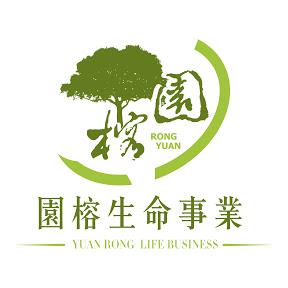 園榕生命事業