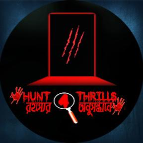 Hunt 4 Thrills- রহস্যের অনুসন্ধানে
