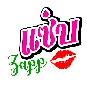 แซ่บ Zapp
