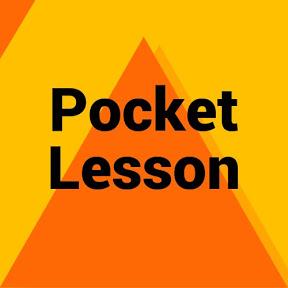 ポケットレッスン英語モバイルラーニング