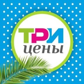 ТРИ ЦЕНЫ. Народный канал