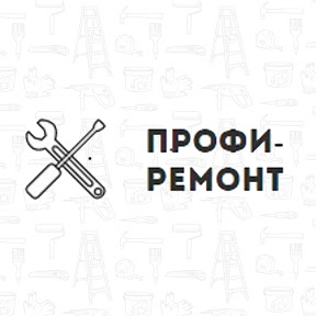 Профи-Ремонт