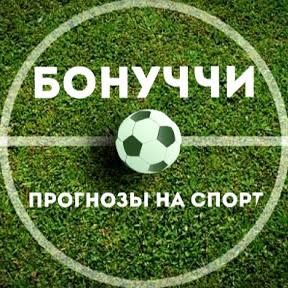 БОНУЧЧИ - Прогнозы на спорт