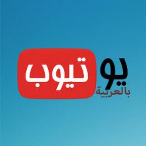 يوتيوب بالعربية