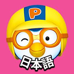 ポンポンポロロ Pororo Japanese