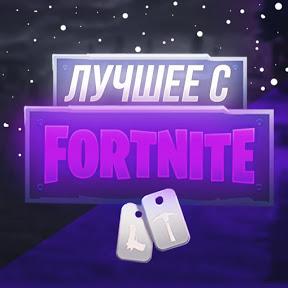 Лучшее с Fortnite