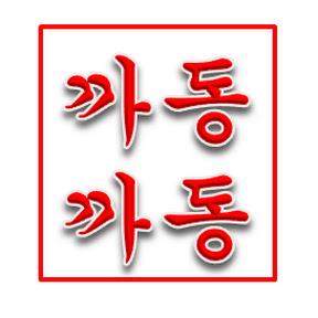 [까동] 까은이 엄마가 읽어주는 동화책 MOM reads children's story 아기자장가 동화읽어주기