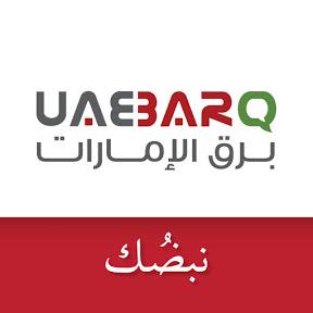 برق الإمارات
