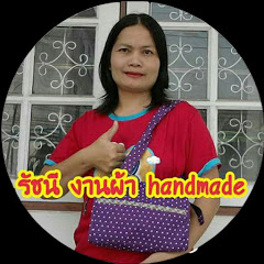 Ratchanee handmade fabrics รัชนี งานผ้า