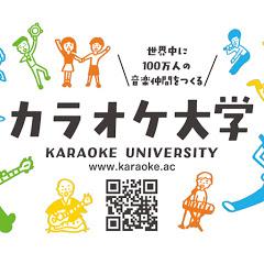 カラオケ大学