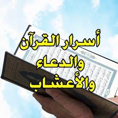 أسرار القرآن الكريم والدعاء
