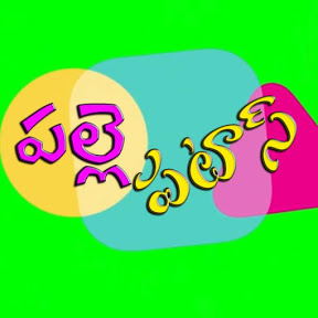 palle pataas