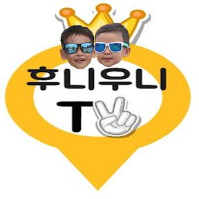 후니우니TV