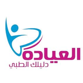 العيادة the clinic