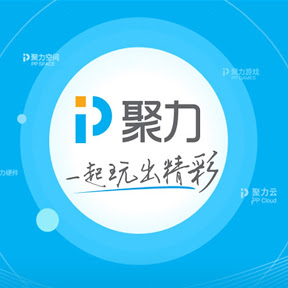 PPTV聚力视频