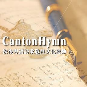 Cantonhymn恢復粵語詩歌敬拜文化運動