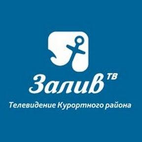 Залив ТВ - Телевидение Курортного района