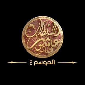 Sultan Achour 10 - Officiel