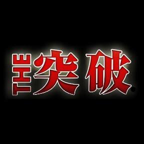 THE突破
