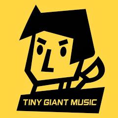 小巨人音樂 Tiny Giant Music