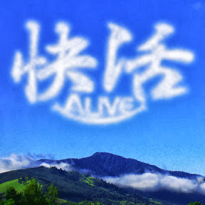 Alive快活