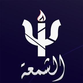 Shem3aa الشمعة