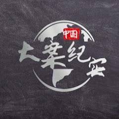 中国大案纪实