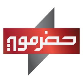 قناة حضرموت