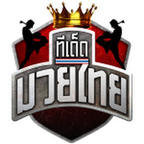 ทีเด็ดมวยไทย วิจารณ์มวยไทย
