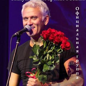 Александр Маршал Заслуженный артист России