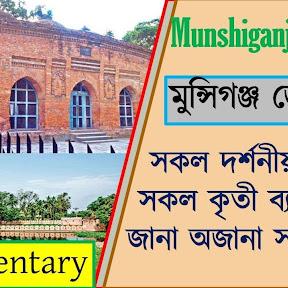 Munshiganj District - Topic