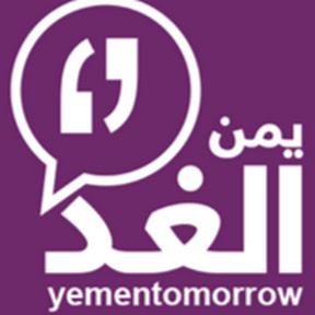 يمن الغد