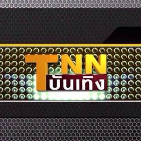 TNN ช่อง 16 บันเทิง