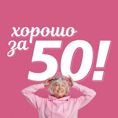 Хорошо за 50!