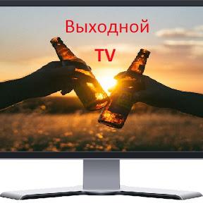 Выходной ТВ