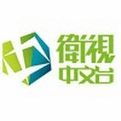衛視中文台
