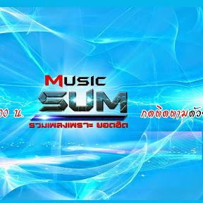 รวมเพลงเพราะ ของคุณ H Music Sum