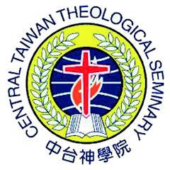 中台神學院