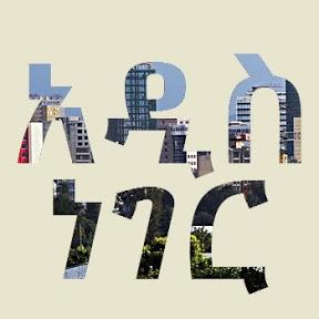 Addis Neger