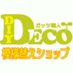 インテリア.浴室リフォーム.DIY福岡の株式会社ステップ