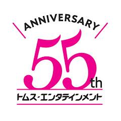 TMSアニメ55周年公式チャンネル