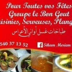 أم ريان طبخ أعراس Traiteur Cuisine Mariage Vlog Youtube Channel