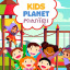 Kids Planet ភាសាខ្មែរ