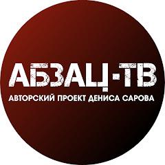 Абзац ТВ