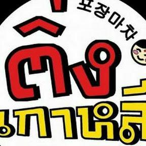 ติ่งเกาหลี Fan K-pop Channel