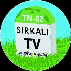 Sirkali TV