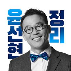 윤선현의 정리학교