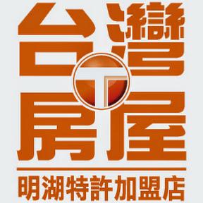 台灣房屋明湖特許加盟店
