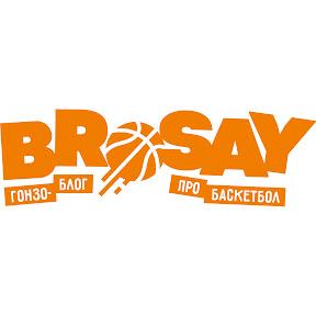 BroSay / гонзо-блог про баскетбол